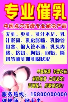 催乳宣传广告布图片