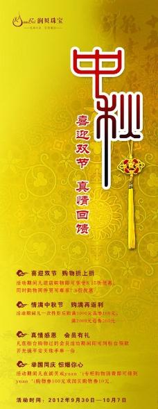 中秋国庆珠宝活动海报图片