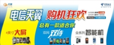 中国电信 天翼 海报图片