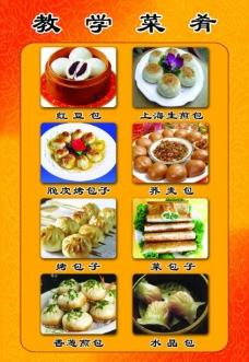 教学菜肴 包子图片