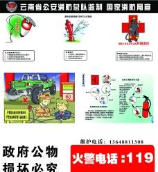 云南公安消防宣传图片