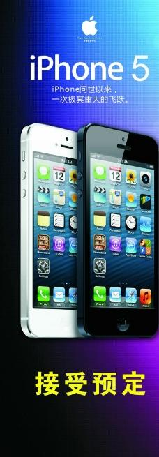 iphone5 海报图片