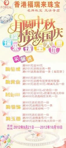 国庆中秋珠宝图片