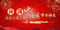 汾酒中秋国庆图片