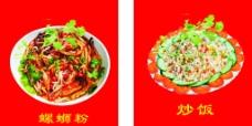 炒饭 螺蛳粉图片