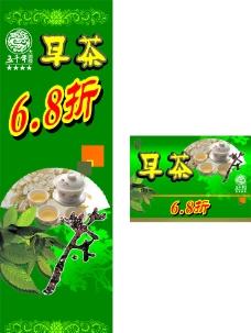 早茶 6 8折优惠图片
