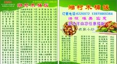 湘村木桶饭图片