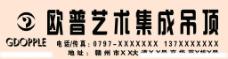 广州 欧普 欧普标志图片