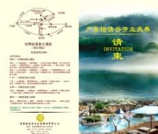 仙境湖泊图片