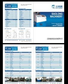机械画册设计图片