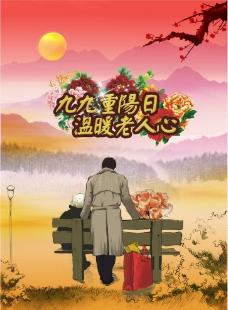 99重阳节 温暖老人心图片