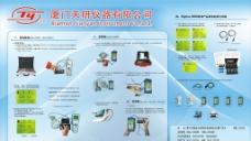科技产品图片