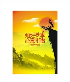重阳节 灿烂秋季图片