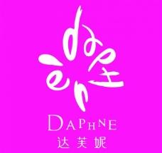 达芙妮logo图片
