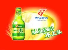 惠泉啤酒图片