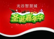 圣诞节吊旗图片