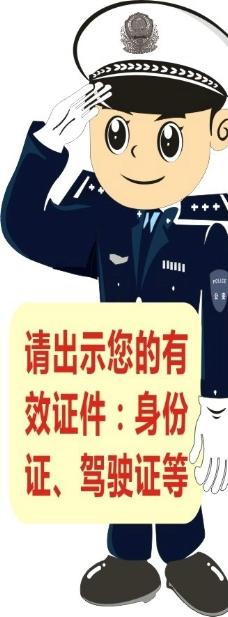 卡通交警 温馨提示图片