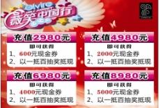 美容院广告海报设计 微笑中国行图片