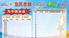 东风奥运展板图片