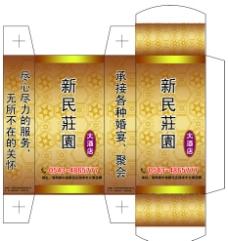 广告纸抽盒图片