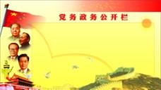 党建政务公开栏图片