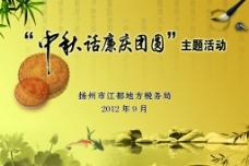 中秋庆团圆图片