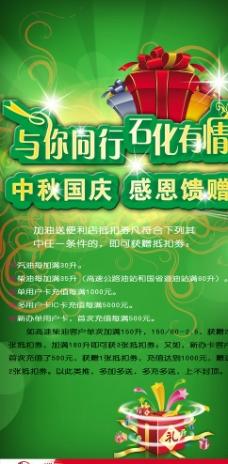 中石化海报图片