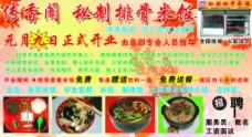 传香阁秘制排骨米饭图片
