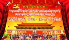 国庆庆典图片