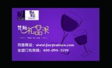 红酒礼品卡图片