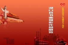 建党90周年封面图片