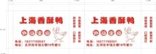 上海香酥鸭手提袋(牛皮带防油纸)图片