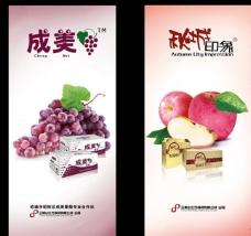 葡萄 苹果海报图片