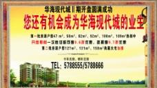 华海现代城图片