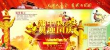中秋国庆展板图片