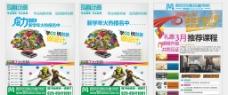 动画学校宣传单页图片