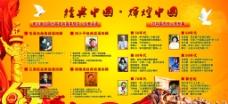 国庆63周年图片
