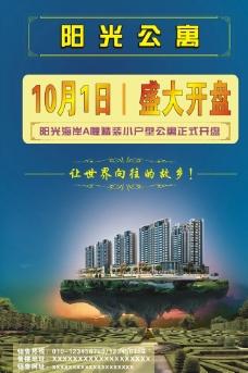 房地产 房 海报图片