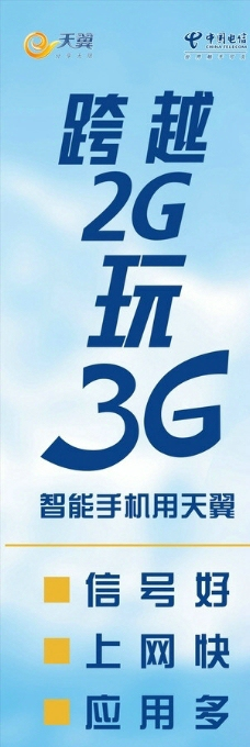跨越2G玩3G图片