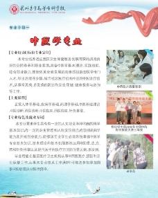 中医学专业图片