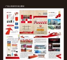 广告公司4折页图片