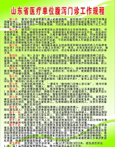 山东省医疗单位腹泻门诊工作规程图片