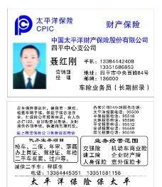 太平洋保险公司名片图片