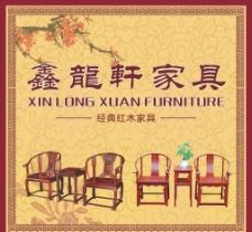 红木家具广告图片