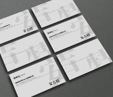 儒雅风格名片设计图片