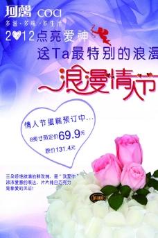 珂馨浪漫情人節海報圖片