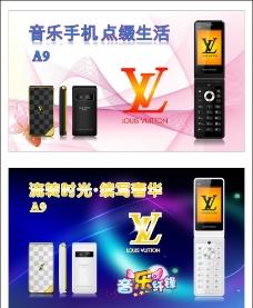 LV手机海报图片
