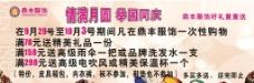 鼎丰服装国庆中秋海报图片