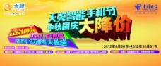 电信中秋国庆背景墙图片