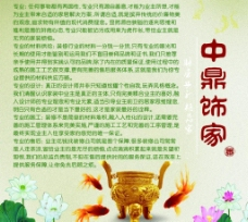 中鼎饰家彩页图片